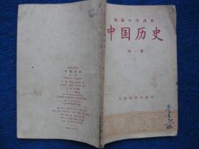 初级中学课本  中国历史  第一册(56年2版57年6印)