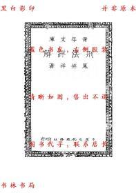 【复印件】刑法详解-凤锦祥-青年文库-民国中国文化服务社刊本