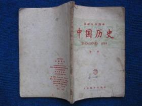 高级中学课本   中国历史  第一册(59年3版1印)