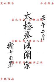 【复印件】太极拳法阐宗-王华杰-民国启新印书馆刊本