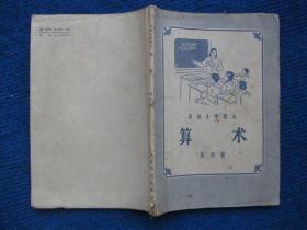 高级小学课本   算术  第四册(56年1版2印)