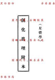 【复印件】创化真理附本(星体学)-符树勋-民国海南书局刊本