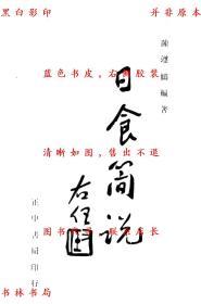 【复印件】日食简说-陈遵妫-民国正中书局刊本