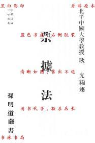 【复印件】票据法-耿光-民国北平聚魁堂刊本
