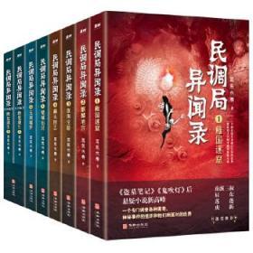 民调局异闻录(套装全8册)2020年全新修订版【民调局异闻录(1-6