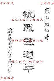 【复印件】抗战三周年-罗元鲲-民国唤民书局刊本