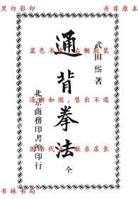 【复印件】通背拳法-武田熙-民国商务印书馆印书分馆刊本