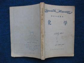 师范学校课本  化学(56年2版1印)