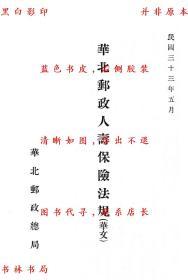 【复印件】华北邮政人寿保险法规-华北邮政总局-民国华北邮政总局刊本