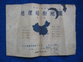 高级小学课本   地理暗射地图   第一册(55年1版1印)