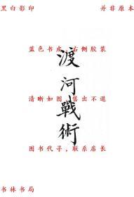 【复印件】渡河战术-作者不详-民国铅印本