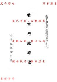 【复印件】教育行政原理-邰爽秋-民国教育编译馆刊本