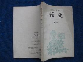 初级中学课本   语文  第六册(83年1版87年山西 5印  未使用)