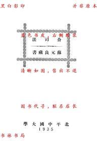 【复印件】公司法-耿光-民国中国大学刊本