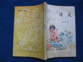 五年制小学课本   语文  第八册(88年2版89年山西2印)