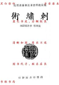 【复印件】刺绣术-张华璂 许频韵-职业学校教科书-民国商务印书馆刊本