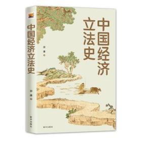 正版现货 中国经济立法史 郭建著 填补了中国古代和近代经济立法史的空白 中国历史法制史研究 解读中国经济法律法规 新华出版社9787516644904i