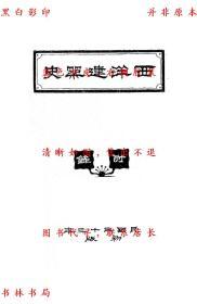 【复印件】西洋建筑史附录-沈理源-民国铅印本