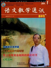 语文教学通讯2004年1-12期(缺第11期一册)高中刊,总第361-394期,10本合售