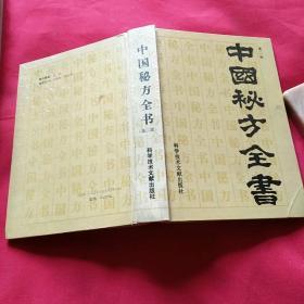 中国秘方全书(第二版)