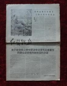 老报纸:红医战报第4期1967年3月10日