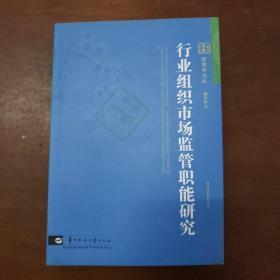 行业组织市场监管职能研究