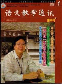 语文教学通讯2005年、2006年、2007年、2008年四年高中刊,总第397-538期,48期合售