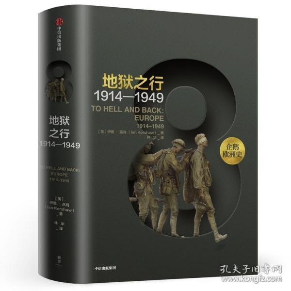 地狱之行 1914-1949