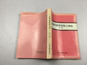 中国中医研究院人物志 第一辑