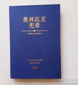 奥林匹克宪章.1991