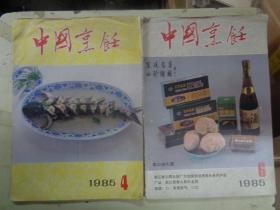 中国烹饪  1985年第4期、第6期【2册合售】