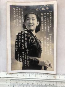 民国时期女汉奸川岛芳子老照片