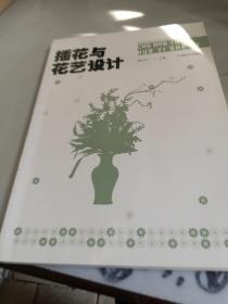 """插花与花艺设计/国家林业和草原局职业教育""""十三五""""规划教材"""