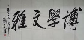 刘文西书法,,
