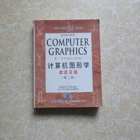 计算机图形学 C语言版(第二版)英文版
