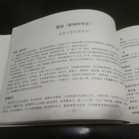 第四届广东省艺术节观摩手册(1991年,粤剧《魂牵珠玑巷》、潮剧《陈太爷选婿》、广东汉剧《麒麟老道》、采茶戏《茶山雾蒙蒙》、正字戏、西秦戏、白字戏等资料)