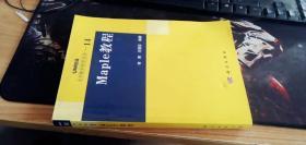 Maple教程:大學數學科學叢書14 何青、王麗芬 著 / 科學出版社