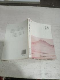 荘子哲学 王博 第2版