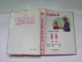 磁带 初级中学课本 英语 3