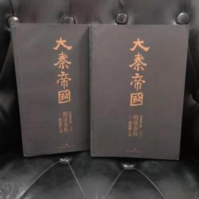 大秦帝国 第四部 阴谋春秋(上下卷)合售 孙皓晖 全新修订版