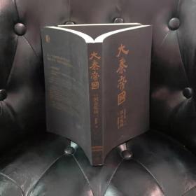 大秦帝国 第二部国命纵横 (上下卷)合售 孙皓晖 全新修订版