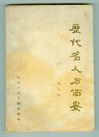 《历代名人与西安》仅印0.7万册