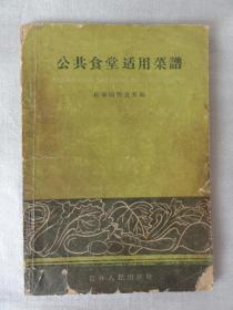 公共食堂适用菜谱(长春国营食堂编  1959年版)内容完整