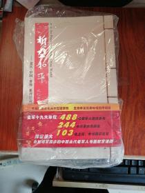 祈望和平 -老兵 中国 世界系列活动 全四册 线装  未开封