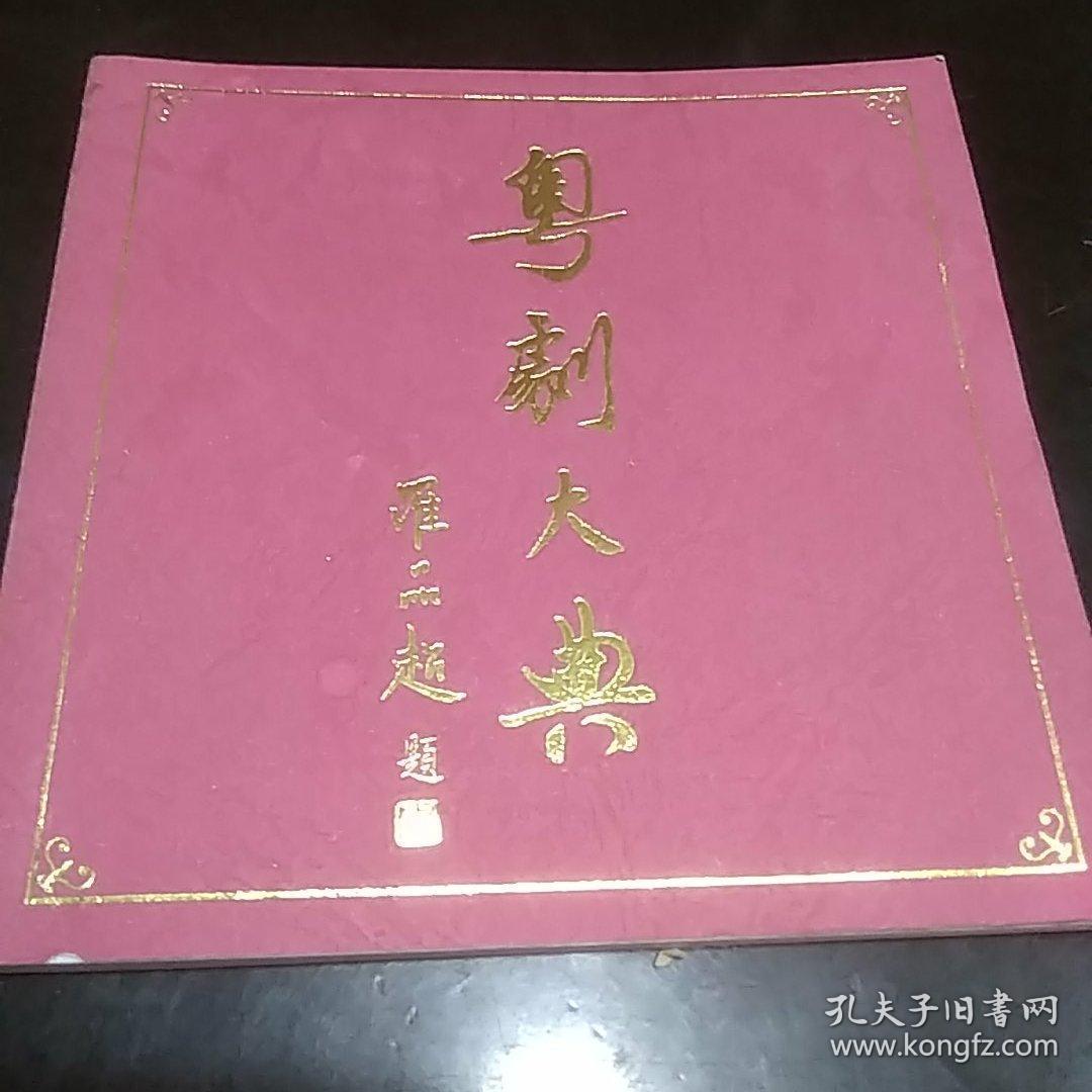 粤剧大典 广东粤剧院40周年纪念册