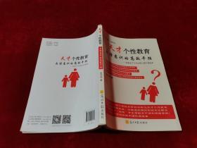 天才个性教育与潜意识的高效干预:中国出了个元认知心理干预技术