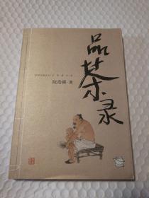 品茶录(中华茶文化)
