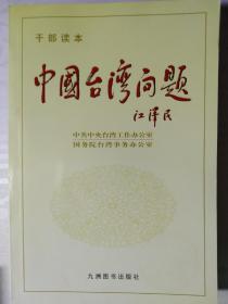 中国台湾问题