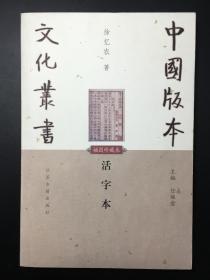 中国版本文化丛书《活字本》,一版一印