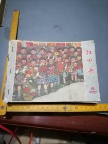 红小兵~1978/9